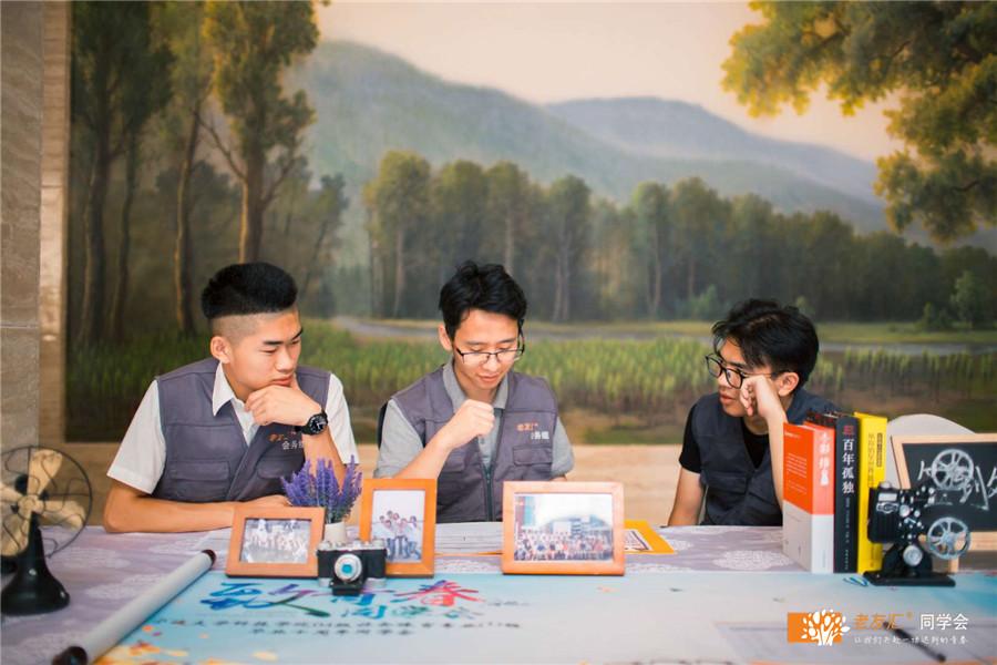 同学会活动策划